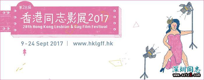 香港同志影展网罗55部LGBTQ佳片