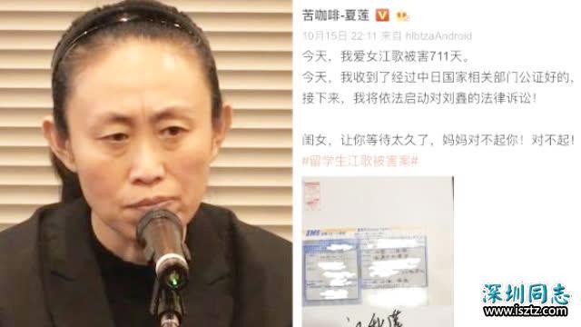 江歌母亲收新公证文件将起诉刘鑫 称不歧视同性恋