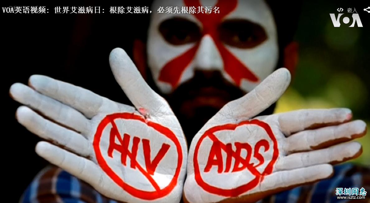 世界艾滋病日: 根除艾滋病,必须先根除其污名